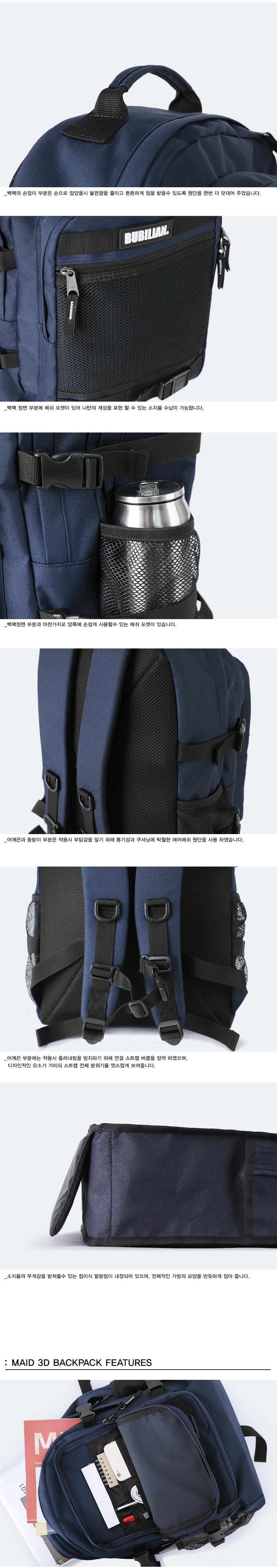 [키홀더 포함] Bubilian Maid 3D Backpack_[NAVY]
